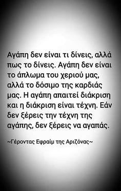 Love Quotes, Inspirational Quotes, Greek Quotes, Be A Better Person, Believe, Math Equations, Life, Sky, Qoutes Of Love