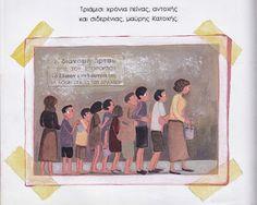 Νηπιαγωγός από τα πέντε...: ΤΟ ΕΠΟΣ ΤΟΥ '40 ΤΟΥ ΦΙΛΙΠΠΟΥ ΜΑΝΔΗΛΑΡΑ Greek History, Lunch Box, Toys, School, Games, Toy, Beanie Boos
