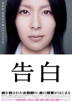 告白 (2010)