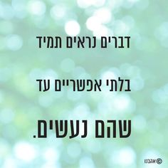 (1) אהבנו Ahavnoo Motivational Quotes For Life, True Quotes, Inspirational Quotes, Soul Qoutes, Hebrew Quotes, Touching Words, Therapy Quotes, Artist Quotes, Quote Posters