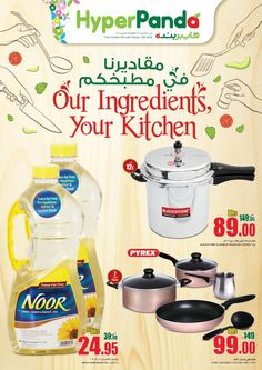 Hyper Panda Our Ingredients Your Kitchen Special Offer.jpg       BlackStone Pressure Cooker 12L at only 89 AED 149 AED Noor Pure Sunflower Oil 1.8L x 2 at 24.95 AED39.90 AED PYREX Aregento Cooking Set 7 PCS at 99.00 AED 149.00 AED  Hyper Panda Our Ingredients Your Kitchen Special Offer Available at Dubai Festival City, Dubai, United Arab Emirates Tel: ... #BlackStone #CookingSet #DubaiFestivalCity #HyperPanda #Ingredients #Kitchen #Noor #PressureCooker #PureSunflowerOil #