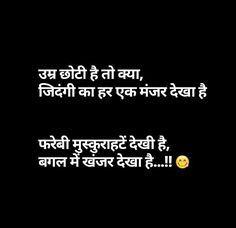 Motivational Quotes For Success Positivity, Positive Attitude Quotes, Motivational Picture Quotes, Good Thoughts Quotes, Sweet Quotes, Real Quotes, Love Quotes For Him, Heartless Quotes, Bollywood Quotes