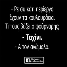 , Funny Greek, Greek Quotes, Just For Laughs, Laugh Out Loud, Funny Quotes, Cards Against Humanity, Thoughts, Humor, Sayings