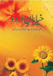 Textbook of Urdu Khayaban e Urdu for Class XII( in Urdu)    Download free.    http://www.bookchums.com/free-ebooks/textbook-of-urdu-khayaban-e-urdu-for-class-xii-in-urdu/NDg2NzM=.html