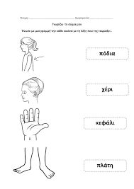 Image result for σώμα νηπιαγωγείο Greek Phrases, Learn Greek, File Folder Activities, Greek Language, Greek Alphabet, Physical Education, Speech Therapy, Preschool Activities, Face And Body