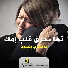 تما تحرق قلب إمك ما تشرب و تسوق Designed by Samer Nehme www.yasa.org