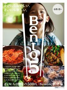 『Bento5』6月1日(月)新発売!|商品情報|Plenus