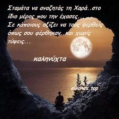 Good Night, Good Morning, Greek Quotes, Wisdom, Humor, Words, Movie Posters, Outdoor, Tatoos