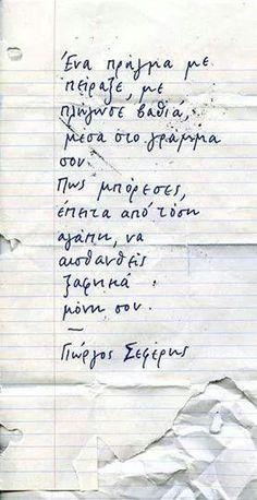 Γιώργος Σεφέρης..αγάπη