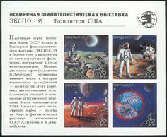 Освоение луны и марса, марки 1989