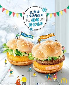 Cake Food Poster Design, Menu Design, Food Design, Chinese Restaurant, Menu Restaurant, Creative Advertising, Advertising Design, Starbucks Menu, Food Industry