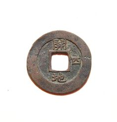 6b.  Reverse side of a Chang Ping Tong Bao (常平通寶), 1 cash coin cast in Guan Cheng, from 1830-1878.  28mm is size; 6 grams.