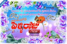 Best Telugu Marriages Day Wishes Nice Telugu Marriage Day Wishes Best Telugu Pelliroju Subhakaankshalu With Quotes Nice Telugu Pelliroju Subhakaankshalu Images With Quote Online Telugu Marriage Day Images With Quote Pelliroju Subhakaankshalu images With Quotes In Telugu Beautiful HD PellirojuSubhakankshalu Imagtes With Quotes Beautiful Telugu MarriageDay Wishes Images With Telugu Quote Nice Telugu MarriageDay Pelliroju Images Pictures Marriage Day Images, Happy Marriage Day Wishes, Wedding Anniversary Quotes, Kalam Quotes, Wishes Images, Telugu, Banner, Neon Signs, Nice