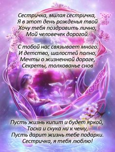 С днём.рожд. Congrats Wishes, Birthday Cards, Happy Birthday, L Love You, Beautiful Words, Happy New Year, Verses, Sisters, Messages