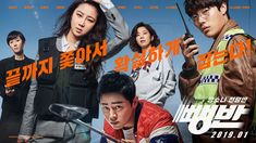 [Photos] New Posters, Stills and Behind-the-scenes Added for the Upcoming Korean Movie 'Hit-and-Run Squad' Series Poster, New Poster, Lee Sung Min, Ryu Jun Yeol, Living On The Road, Korean Drama Movies, Scene Image, Drama Korea, Film Review