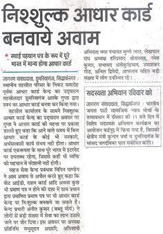 #Aadhaar Cards now available at #Sahaj CSC Siddharth Nagar, #UP. No additional costs involved.