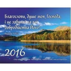 Календар - Хатинка малий