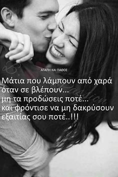 E Nai ✌️ Soul Quotes, Wise Quotes, Movie Quotes, Inspirational Quotes, Couple Texts, Best Quotes Ever, Clever Quotes, Quotes By Famous People, Greek Quotes