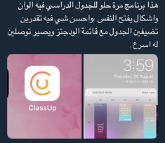 Applis Photo, Study Apps, Iphone App Layout, Learning Websites, Me App, Editing Apps, Study Skills, Tecno, Aesthetic Iphone Wallpaper