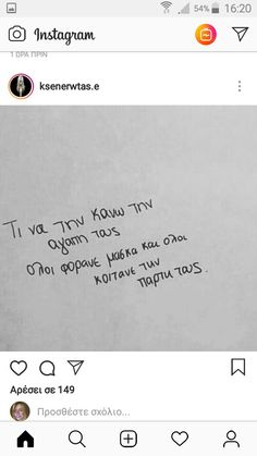 Big Words, Greek Quotes, English Quotes, Sadness, Qoutes, Graffiti, Thoughts, Inspired, Stars