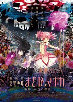 映画『劇場版 魔法少女まどか☆マギカ [後編]永遠の物語』  PUELLA MAGI MADOKA MAGICA  (C) Magica Quartet / Aniplex・Madoka Movie Project