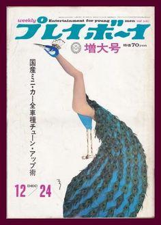 Young Man, Kawaii, Japanese, Entertaining, Magazine, Manga, Comics, Cover, Funny