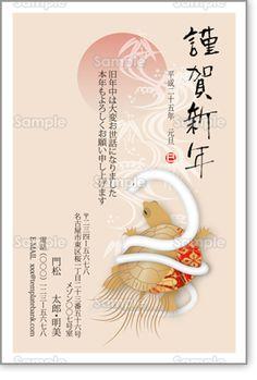 【白蛇と亀】亀に白蛇が巻きついた、玄武風のイラストの年賀状です。亀の甲羅の模様や背景に和風テイストが施されています。   http://nenga.templatebank.com/formal/shirohebi/item_white-snake-and-turtle-formal/