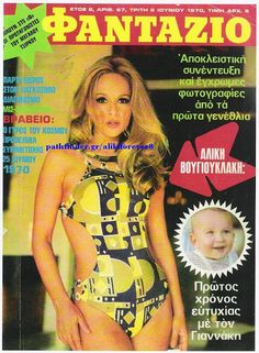 Girls Magazine, Oldies But Goodies, Cover Pages, Pin Up Girls, Greek, Memories, Actresses, Actors, Retro