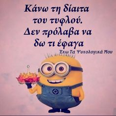 We Love Minions, Funny Greek, Funny Photos, Sentences, Just In Case, Picture Video, Jokes, My Love, My Boo
