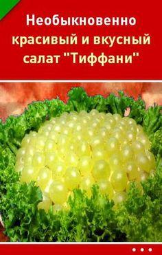 Необыкновенно красивый и вкусный салат Тиффани