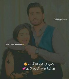 Nice Poetry, Love Poetry Images, Imam Ali Quotes, Quran Quotes Love, Urdu Quotes, Quotations, Romantic Poetry, Romantic Love Quotes, Best Smile Quotes