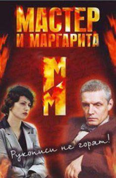 Мастер И Маргарита (1988) – Эротические Сцены