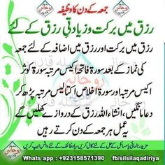 Jumma k di. Apj Quotes, Hadith Quotes, Quran Quotes, Wisdom Quotes, Duaa Islam, Allah Islam, Islam Quran, Islam Hadith, Islamic Phrases