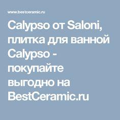 Calypso от Saloni, плитка для ванной Calypso - покупайте выгодно на BestCeramic.ru