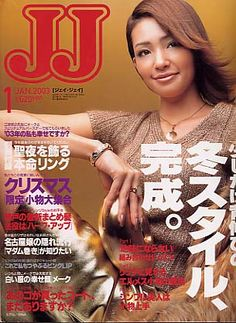 JJ:  #JJ is a Japanese fashion and lifestyle magazine published by Kobunsha. It was established in 1975 as an extra issue of Weekly Josei Jishin, and was the first women's magazine for college students in Japan. Most readers of JJ are females between the ages of 17 and 26, and range from college students to office workers.[     #fashionmagazines #fashion #magazines #internationalfashionmagazines Japanese Fashion, Modern Fashion, City Style, International Fashion, Fashion Magazines, Female, College Students, January, Range