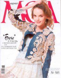Revista de moda №585