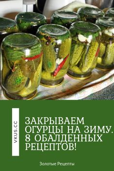 Pickles, Cucumber, Food And Drink, Favorite Recipes, Drinks, Cooking, Russian Cuisine, Canning, Pickling
