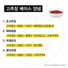 Food Menu, A Food, Food And Drink, Korean Food, Food Plating, Recipe Collection, Food Design, Baking, Recipes