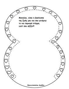 Πέρυσι είχαμε φτιάξει ένα βιβλίο Μπάμπουσκα για τη γιορτή της Μητέρας που μπορείτε να ΤΟ ΔΕΙΤΕ ΕΔΩ        Μπορείτε να το ετυπώσετ... Decorative Plates, Day, Blog