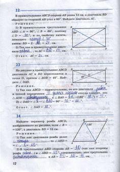 ГДЗ страница 12