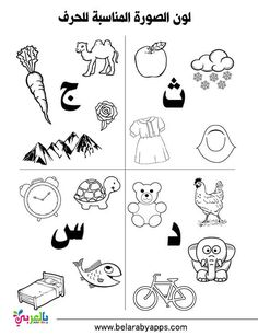 Arabic alphabet practice worksheet printable - Printable arabic alphabet coloring pages - Arabic worksheets for beginners - Arabic activity worksheets Arabic Alphabet Pdf, Basic French Words, Arabic Handwriting, Educational Websites For Kids, Learn Arabic Online, English Worksheets For Kids, Alphabet Worksheets, Arabic Language, Learning Arabic