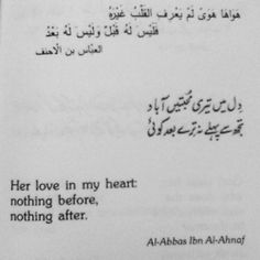 """Ancient Arabic poetry """"Her love in my heart, nothing before, nothing after.."""""""