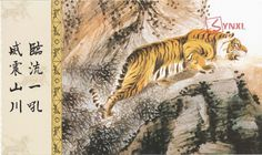 1pcs China Meticulous Tiger Painting Calligraphy Postcard Tiger Roaring #15