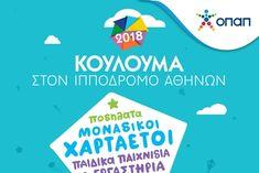 Δήμος Μαρκοπούλου: Ξεχωριστή Καθαρά Δευτέρα στον Ιππόδρομο Personal Care, Personal Hygiene