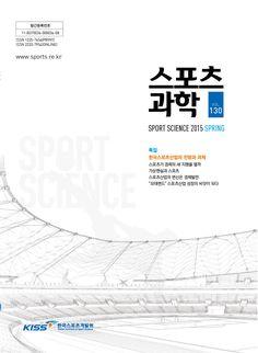 스포츠과학 정기간행물, 한국스포츠개발원, 2015 Magazine Cover Design