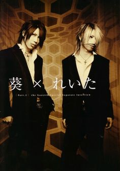 The GazettE Guitarist & Bassist -> Aoi & Reita