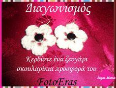 Πάρτε μέρος και κερδίστε ενα ζευγάρι σκουλαρίκια προσφορά του FotoEras