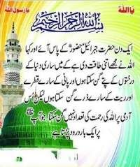 Darood Sharif Ki Fazilat In Hindi Quran Aur Hadees Arabic