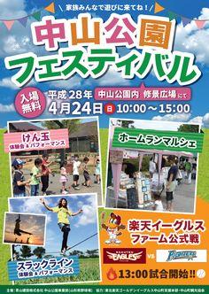 中山公園フェスティバル