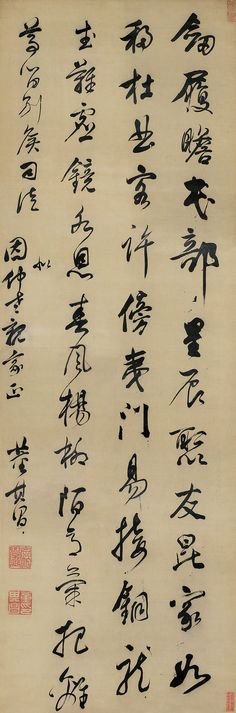 """Dong Qichang (1555-1636), """"Five- Character Poem in Running Script"""", Ming Dynasty (1368-1644), 174 x 58.5 cm. Hanging scroll; ink on satin. Signed Dong Qichang,with three artist seals and one collector seal."""